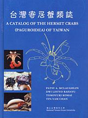台湾寄居蟹類誌