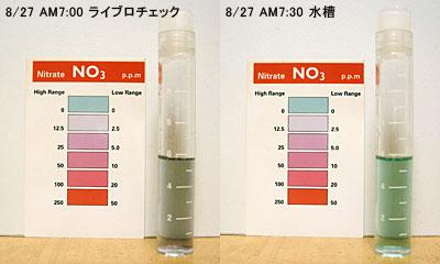 8/27 ライブロチャックと水槽の硝酸塩比較