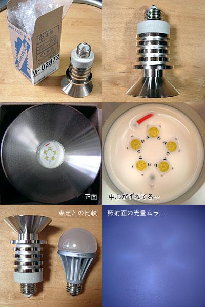 秋月電子のLED電球