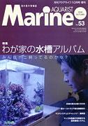マリンアクアリスト53号