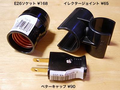 LeDio7用ソケット制作の材料