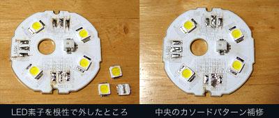 LEDチップの取り外しとカソードパターンの補修と補強