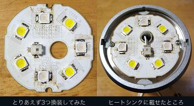 青LEDを3つ換装
