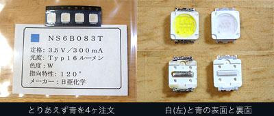 日亜の青LED(NS6B083B)と白LEDとの比較
