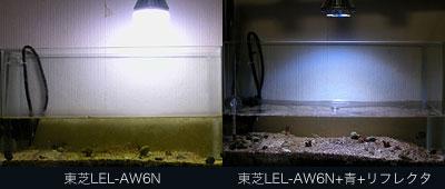東芝LEDノーマルとの比較
