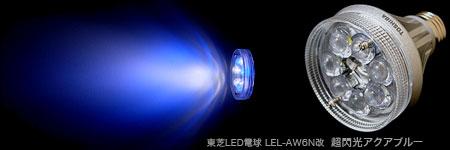 東芝LED電球LEL-AW6N改・超閃光アクアブルー