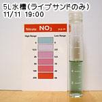 本日の水槽の硝酸塩