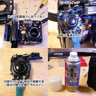 Nikon COOLPIX5000 修理手順