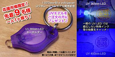UV 365nm LEDキーホルダー