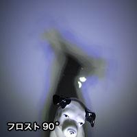 フロスト90° 25cm