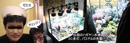 2002年、名古屋オフ