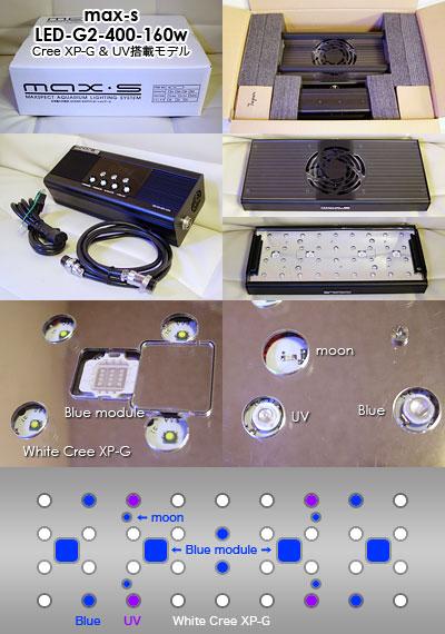 max-s G2 米Cree XP-G搭載モデル 外観