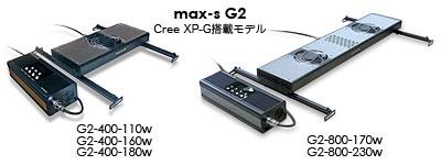 max-s G2 米Cree XP-G搭載モデル