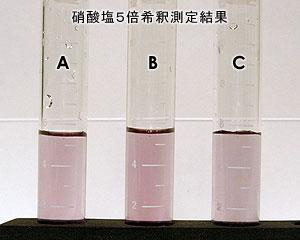 一週間目の硝酸塩濃度(5倍希釈)