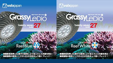 Grassy LeDio 27シリーズ