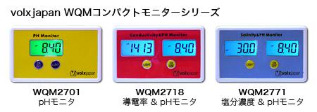 volxjapan WQMコンパクトモニタシリーズ