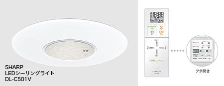 シャープLEDシーリングライトDL-C501V