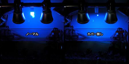 常夜灯ノーマルとカバー無しのビーム比較
