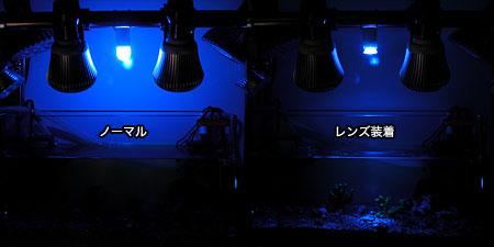 常夜灯ノーマルとレンズありのビーム比較