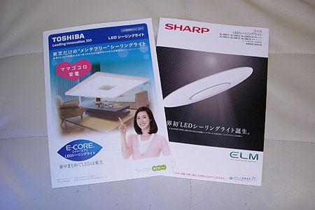LEDシーリングのパンフ