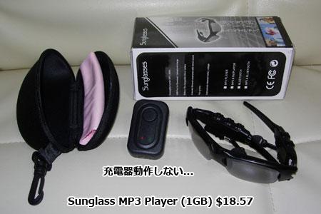 サングラス型mp3プレイヤー