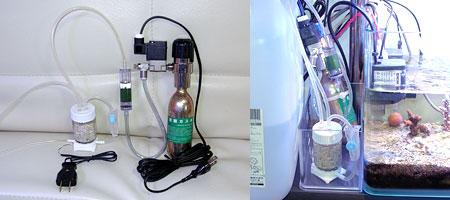 世界最小カルシウムリアクター