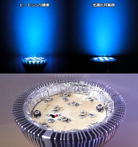 おまけ:光の横漏れ対策例