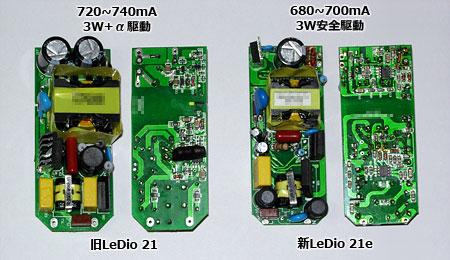 LeDio 21新旧比較:電源