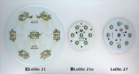 LeDio 21新旧比較:LED素子