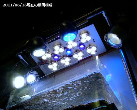 2011/06/16現在の照明構成