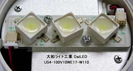 大和ライト工業 DaiLEDのLED基板部