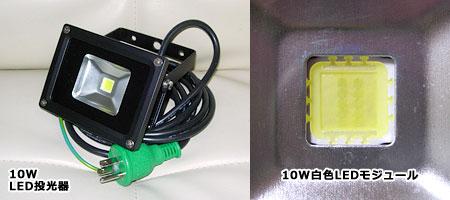 日動工業 LED投光器10W