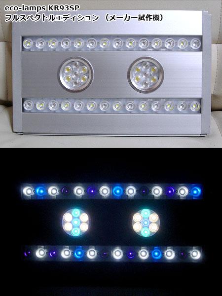 KR93SP 外観と発光色