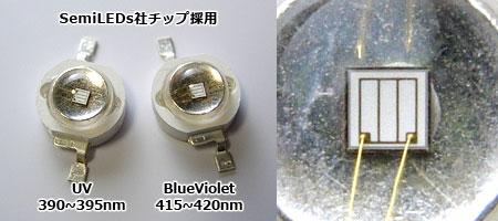 DeepVioletスポットLEDの採用LED