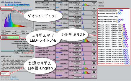 LEDスペクトラ2.3 メイン画面