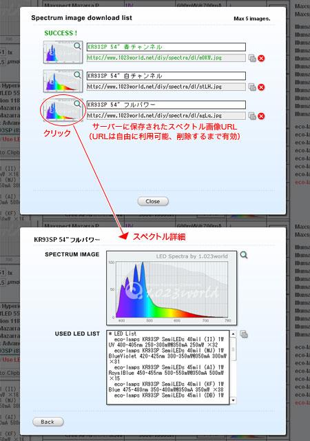 LEDスペクトラ2.3 ダウンロードリスト画面