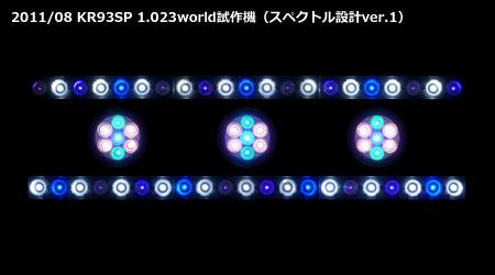 KR93SP - 1.023world試作機 - スペクトル設計ver.1