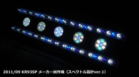 KR93SP - メーカー試作機 - スペクトル設計ver.1
