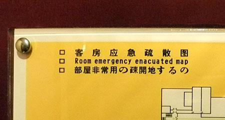 中国のホテルのドアに怪しい日本語が・・・