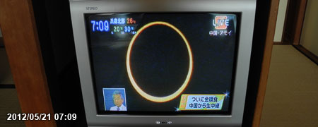 金環日食のテレビ中継