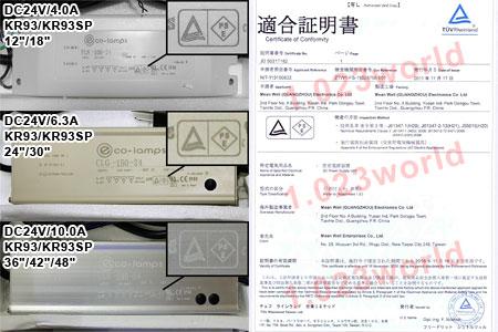 KRシリーズのPSE取得済み電源装置