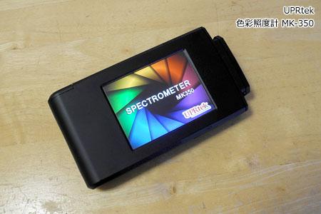 UPRtek 色彩照度計 MK-350