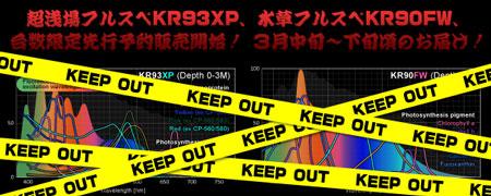 KR93XP、KR90FW、先行予約販売開始!