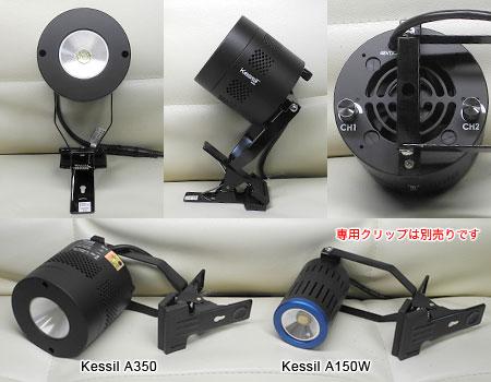 Kessil A350 外観