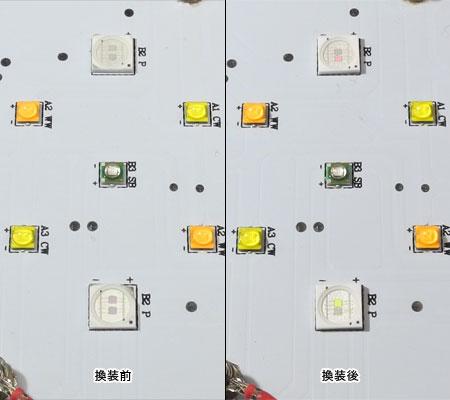 LED換装後