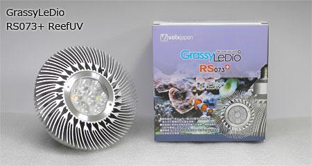 Grassy LeDio RS073 ReefUV サンプル
