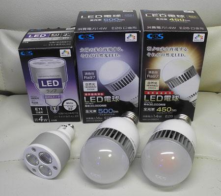 CCS 自然光LED