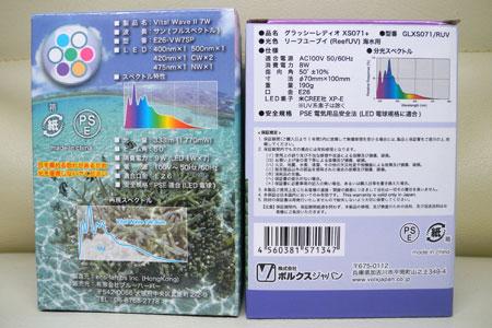 VitalWaveII Sun vs LeDio XS071 ReefUV:公称スペック比較