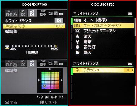 COOLPIX P7100 vs COOLPIX P520 : ホワイトバランス性能