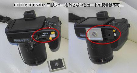 COOLPIX P5200は三脚シューを外さないとカードが出し入れできない...